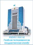 Kyzmet-test.kz