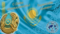 Сongratulations on  the Independence Day of the Republic of Kazakhstan!