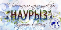 Congratulations on Nauryz Holiday!