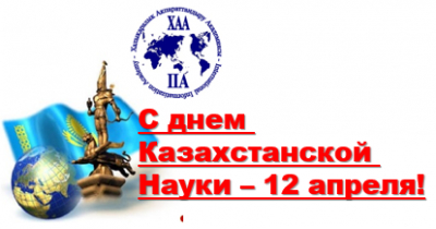 Congratulations on the Day of science workers in Kazakhstan
