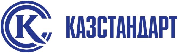 Казахстанский институт стандартизации и метрологии